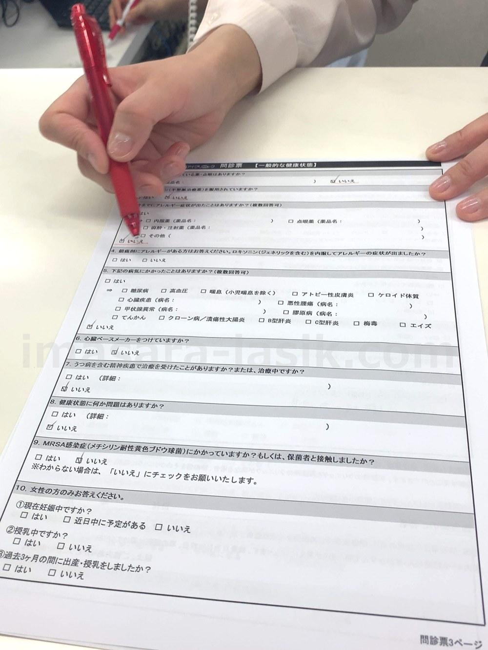 神戸神奈川アイクリニックの受付