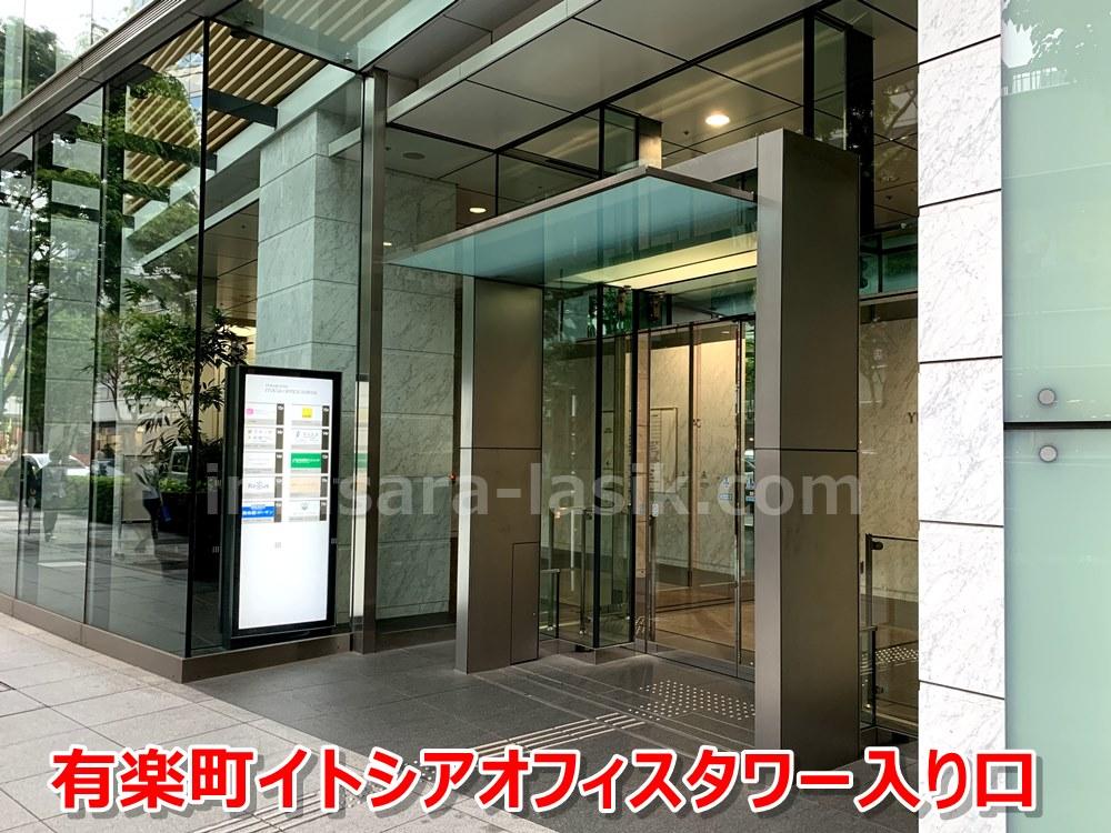 有楽町イトシアオフィスタワー入り口