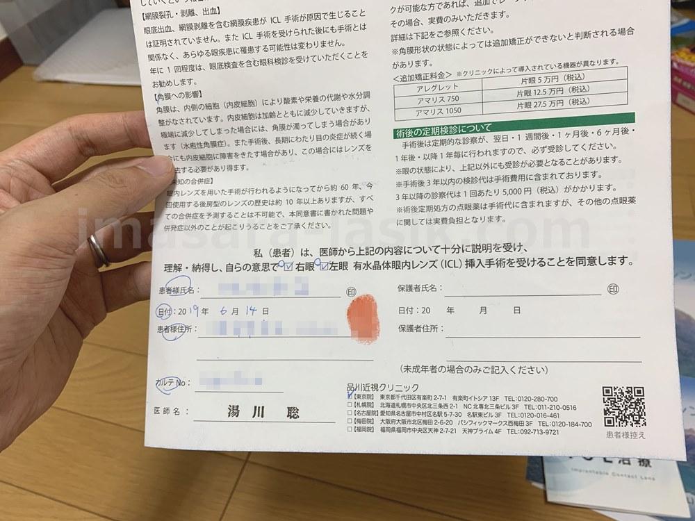 ICL手術の同意書