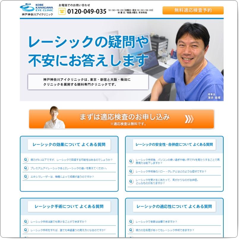 神戸神奈川アイクリニック公式サイト