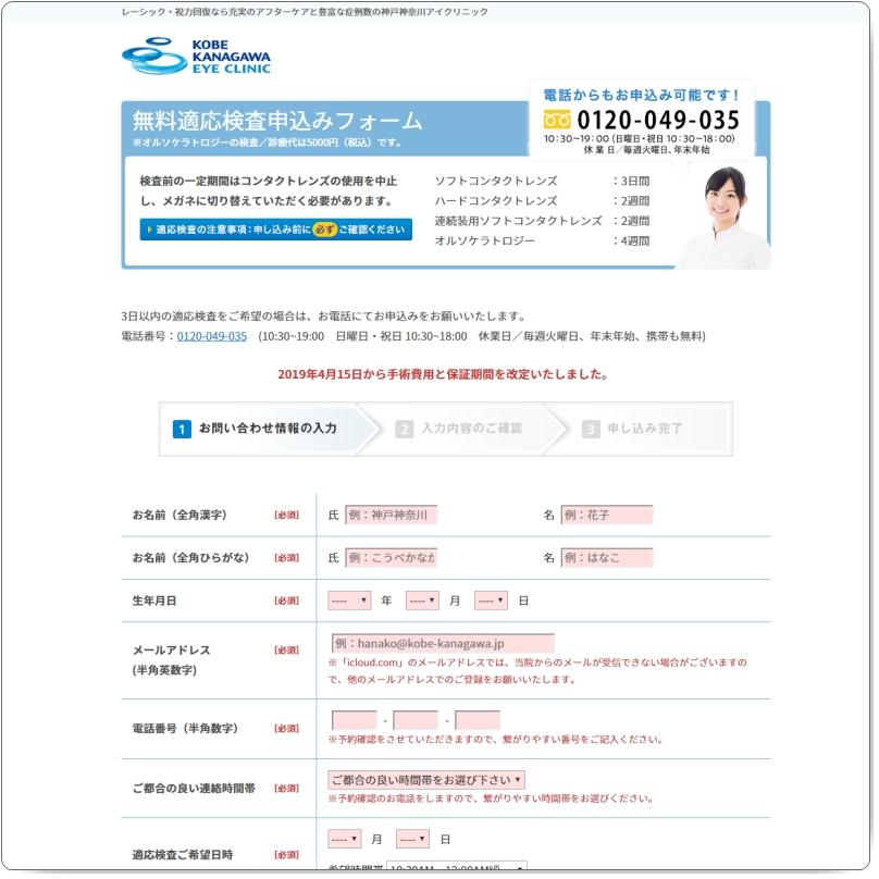 神戸神奈川アイクリニックの適応検査
