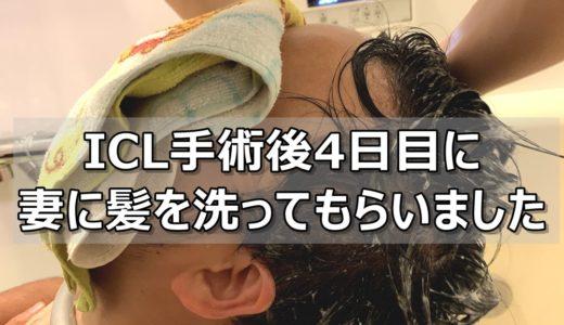 ICL手術後の洗髪!術後4日目に妻に髪を洗ってもらいました
