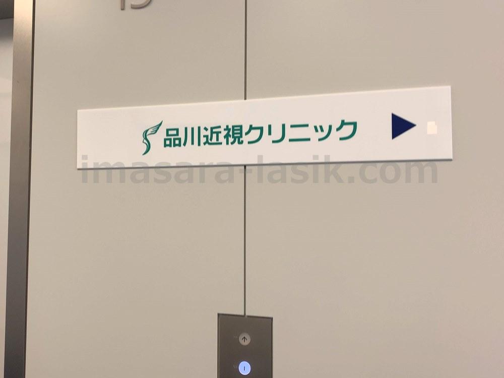 品川近視クリニック東京院
